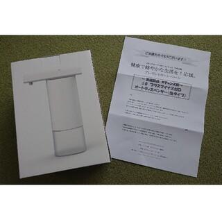 プラスマイナスゼロ(±0)のオートディスペンサー(泡)ZBD-E011 白(収納/キッチン雑貨)