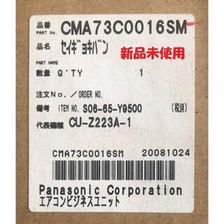 パナソニック(Panasonic)の【新品】エアコン制御基板 CWA73C0016SM(エアコン)