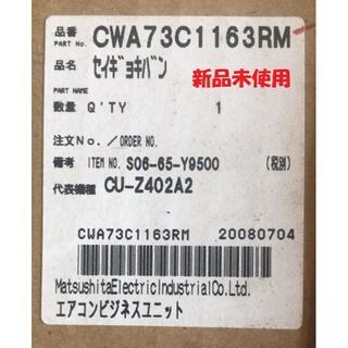 パナソニック(Panasonic)の【新品】エアコン制御基板 CWA73C1163RM(エアコン)