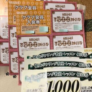 4シート1万円分 ラウンドワン 株主優待券(ボウリング場)