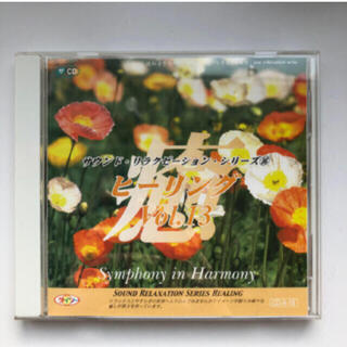 ダイソー サウンド・リラクゼーション・シリーズ16、ヒーリングCD
