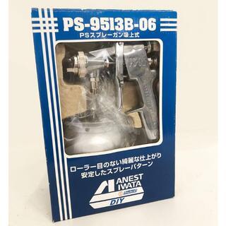 アネスト岩田 スプレーガン PS-9513B-06 新品(その他)