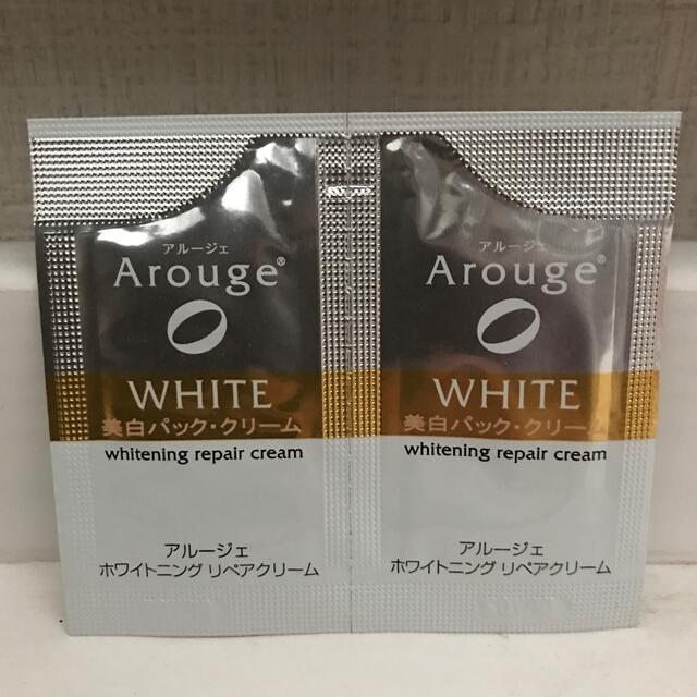 Arouge(アルージェ)のアルージェ ホワイトニング リペアクリーム。美白クリーム。試供品60個 コスメ/美容のスキンケア/基礎化粧品(フェイスクリーム)の商品写真