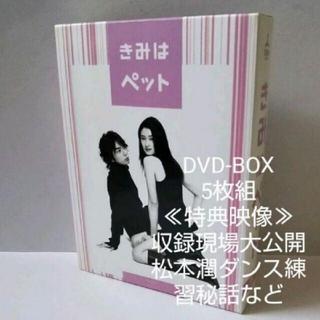 松本潤【きみはペット】DVD-BOX 特典映像付きDVD5枚組(TVドラマ)