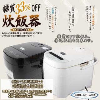 アウトレット☆糖質オフ炊飯器 5合炊き HTC-001-WH(炊飯器)