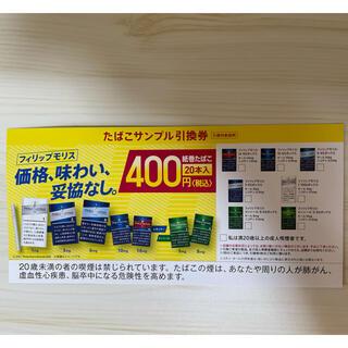 フィリップモリス(Philip Morris)のセイコーマート たばこサンプル引換券(タバコグッズ)