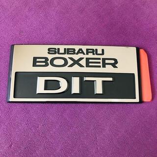 スバル(スバル)のスバル SUBARU BOXER DIT エンブレム オーナメント(車内アクセサリ)