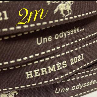 エルメス(Hermes)のHermes/エルメスリボン★☆2021年 Une odyssee×2m(ラッピング/包装)