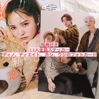 SEVENTEEN - CanCam 7月号 SEVENTEEN特集