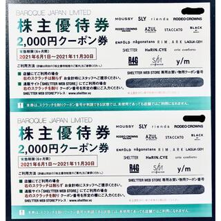 moussy - バロックジャパンリミテッド 株主優待券 4000円分