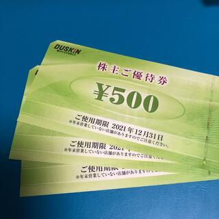 ダスキン株主優待券 1500円分(フード/ドリンク券)