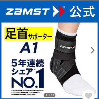 ZAMST - ザムスト 足首サポーター A1  右LLサイズ  ZAMST