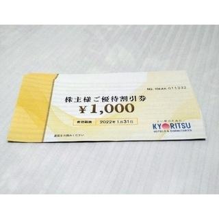 【きゃぴ様専用】 共立メンテナンス 20,000円分 株主優待割引(その他)