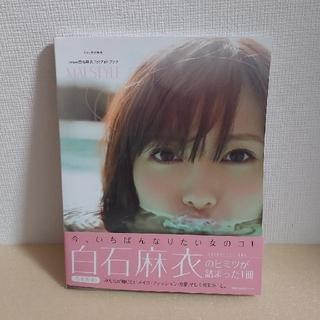 乃木坂46 - 【白石麻衣さん本】MAI STYLE 乃木坂46白石麻衣1stフォトブック