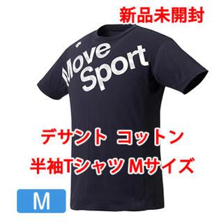 デサント(DESCENTE)のデサント Tシャツ ①(ウェア)