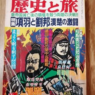 歴史と旅/項羽と劉邦 漢楚の激闘(平成3年5月号)(専門誌)