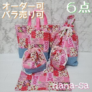 【再販2】入園・入学セット*°♡ハート&リボン 女の子(外出用品)