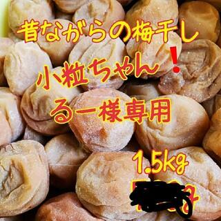 昔ながらの梅干し小粒ちゃん(漬物)