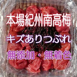 【容器無し】ネコポス発送♪キズありつぶれ☆完熟しそ梅300g×2(漬物)