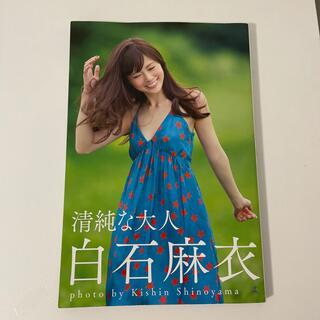 乃木坂46 - 清純な大人白石麻衣
