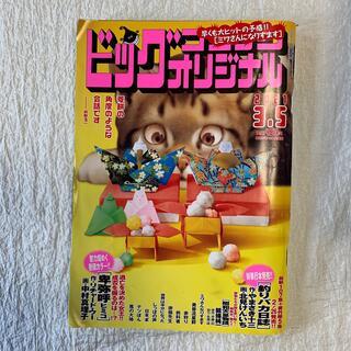 ショウガクカン(小学館)のビッグコミック オリジナル 2021年 3/5号(漫画雑誌)