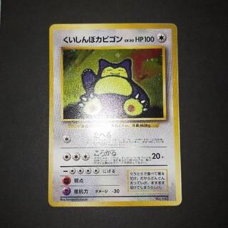 ポケモン(ポケモン)の旧裏 ポケモンカード ポケカ 64限定スペシャルプロモカード くいしんぼカビゴン(シングルカード)