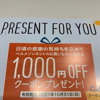 ベルメゾン 1000円オフクーポン