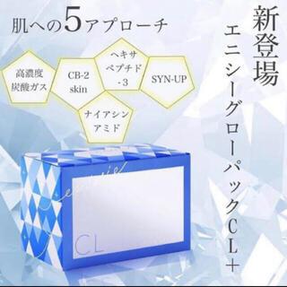 オバジ(Obagi)の【正規品】エニシーグローパックCL+ 10回分 1箱 青 (パック/フェイスマスク)