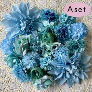 造花詰め合わせ20個セットA   ブルー (各種パーツ)