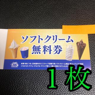 イオン(AEON)のミニストップ 株主優待 1枚(フード/ドリンク券)