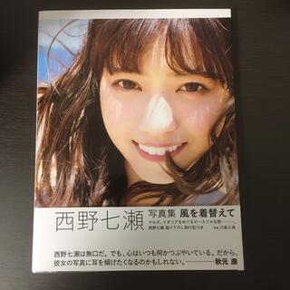 乃木坂46 - 風を着替えて 西野七瀬写真集