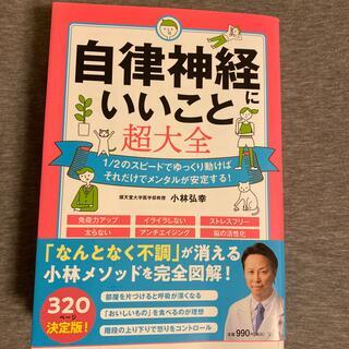 タカラジマシャ(宝島社)の自律神経にいいこと超大全(健康/医学)