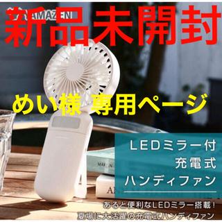 山善 - 山善 YAMAZEN  扇風機 ハンディファン LEDミラー付き FUWARI