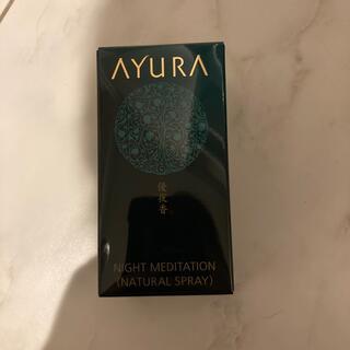 アユーラ(AYURA)のアユーラ ナイトメディテーション 新品(香水(女性用))