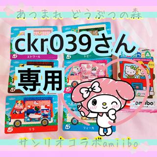 ニンテンドースイッチ(Nintendo Switch)の【専用】あつ森_サンリオコラボamiibo(全種セット)(その他)