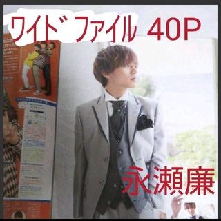 ご専用❗永瀬君 Myojo切り抜き ファイル 40P +クラップ ファイル40P(アート/エンタメ/ホビー)