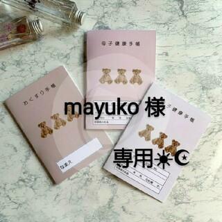 mayuko様♡専用☀︎☪︎ ハンドメイド お薬手帳カバー(母子手帳ケース)