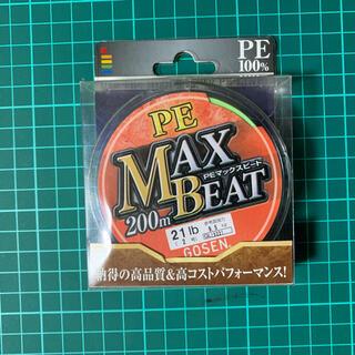 ゴーセン(GOSEN)のゴーセン MAX BEAT 2号(21lb) 200m(釣り糸/ライン)