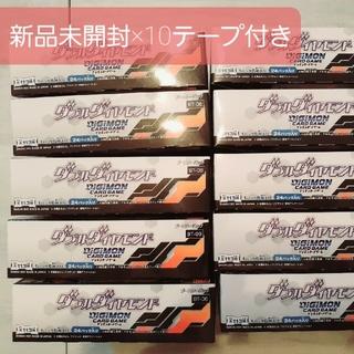 バンダイ(BANDAI)の【新品未開封】デジモンカード ダブルダイヤモンド 10BOXセット(Box/デッキ/パック)