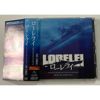 映画『ローレライ』オリジナル・サウンドトラック(映画音楽)