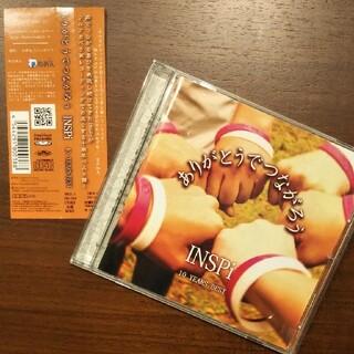 INSPi アルバム ありがとうでつながろう(ポップス/ロック(邦楽))