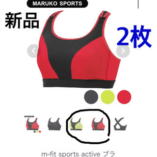 MARUKO - マルコ MARUKO スポーツブラ m-fit sports active