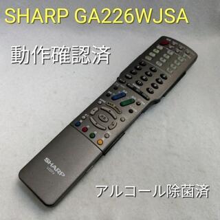 シャープ(SHARP)のSHARP GA226WJSA TVリモコン 動作品 中古 蓋無(その他)