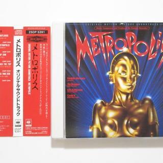 新品同様!メトロポリス サウンドトラック ジョルジオモロダー 【帯付国内盤(映画音楽)