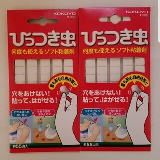コクヨ - コクヨ ひっつき虫 2シート