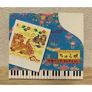 [廃盤]リラクシング・ピアノ/ちゅら唄~沖縄ソング・コレクション(ヒーリング/ニューエイジ)