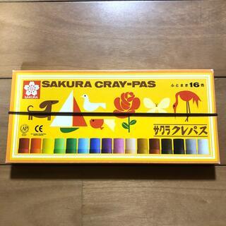 サクラクレパス - サクラクレパス クレヨン ふとまき 16色