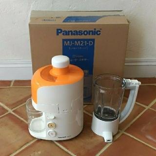 パナソニック(Panasonic)のパナソニック ジューサーミキサー(ジューサー/ミキサー)