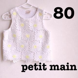 プティマイン(petit main)の【 美品 】 petit main プティマイン 花柄 ノースリーブ キャミ 白(タンクトップ/キャミソール)