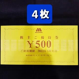 モスバーガー(モスバーガー)の2000円分🍩モスバーガー,ミスタードーナツ 株主優待券No.1(フード/ドリンク券)